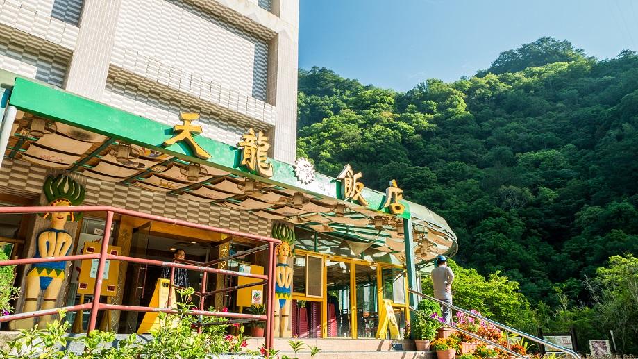 台東瑞海鄉-天龍溫泉飯店