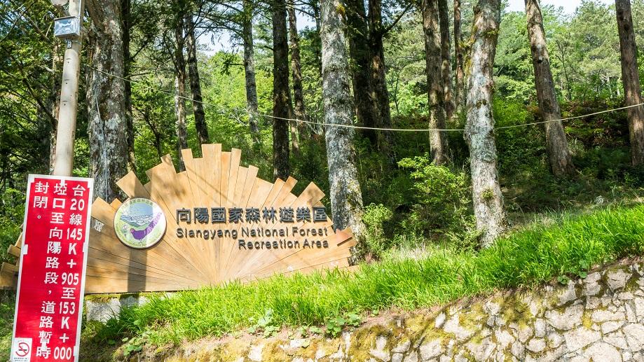向陽國家森林遊樂園區