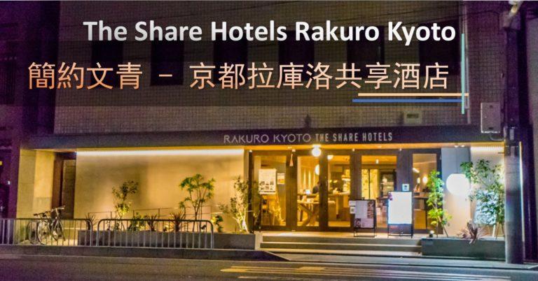The Share Hotels Rakuro Kyoto