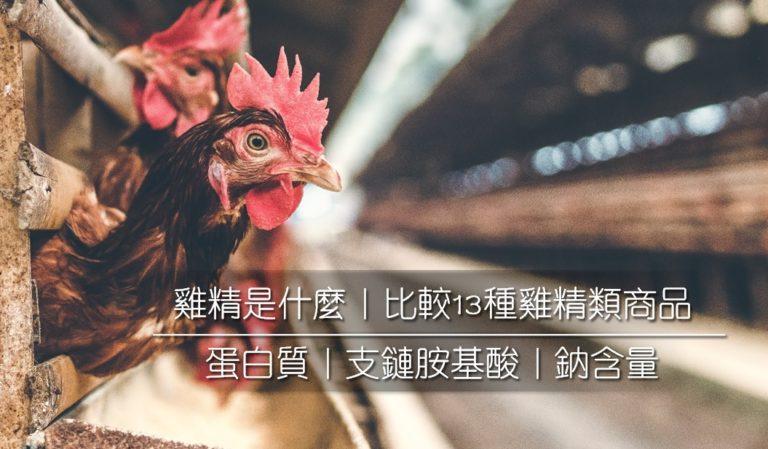 雞精是什麼?