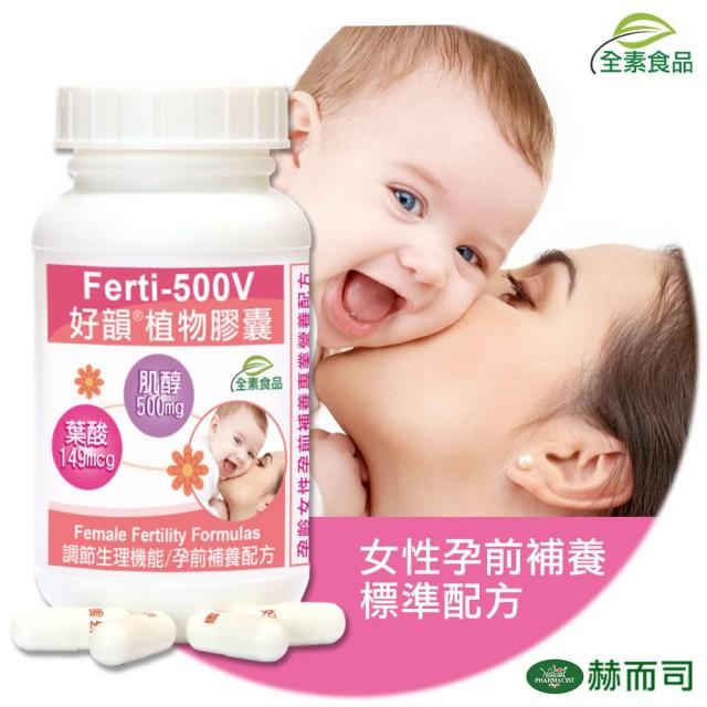 赫而司 Ferti-500V好韻日本肌醇+葉酸全素膠囊 ( 90顆/罐 )