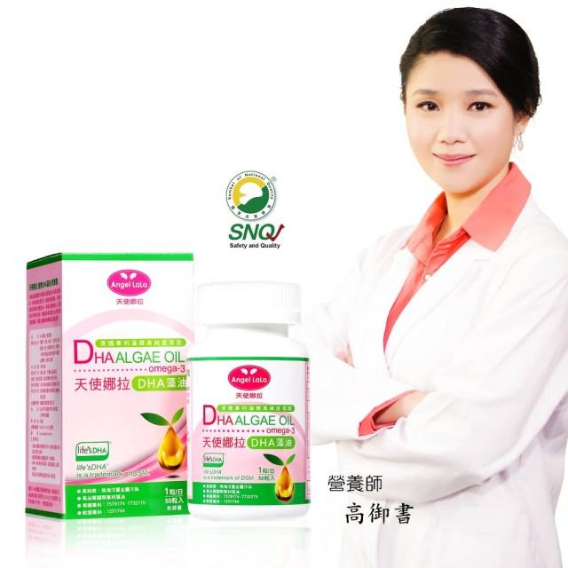 Angel LaLa 天使娜拉 植物DHA藻油軟膠囊 ( 50粒/瓶 )