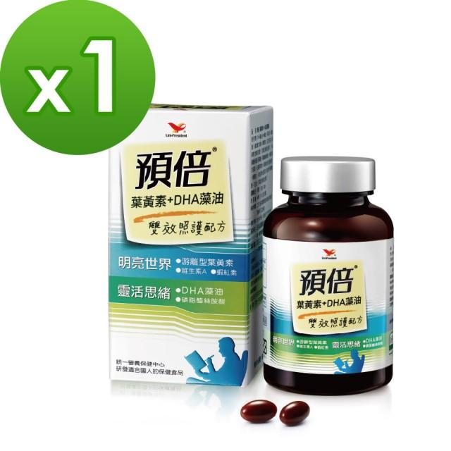統一 預倍葉黃素+DHA藻油 60粒膠囊