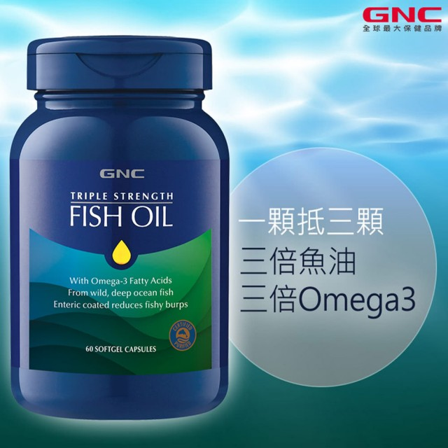 GNC 健安喜 三效魚油 1500 膠囊 60 顆 ( 一顆抵3顆/腸溶劑型 )