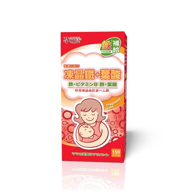 孕哺兒 高單位凍晶鐵 + 葉酸 ( 150粒 )