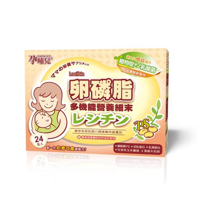 孕哺兒 卵磷脂 + 磷脂質 PS 膠囊  雙效合一