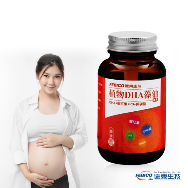 遠東生技 植物DHA藻油膠囊 ( 60粒/瓶 )