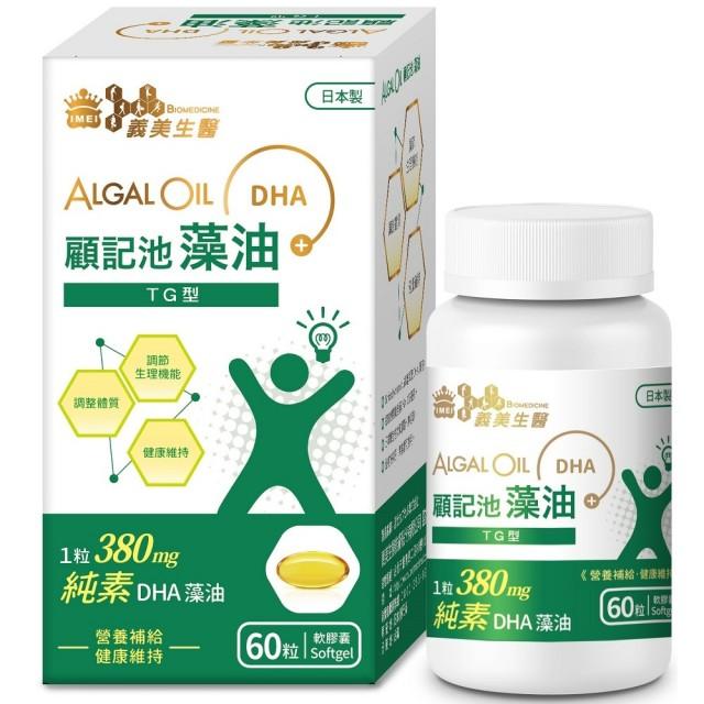 義美生醫 顧記池藻油 ( 60粒/盒 )