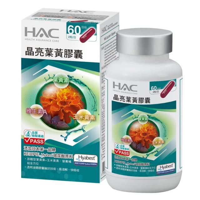 永信 HAC 晶亮葉黃膠囊含葉黃素加玻尿酸