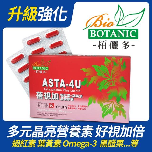 BOTANIC 栢儷多 蓓視加 高單位紅藻蝦紅素+葉黃素+玉米黃素七珍寶超強晶亮膠囊