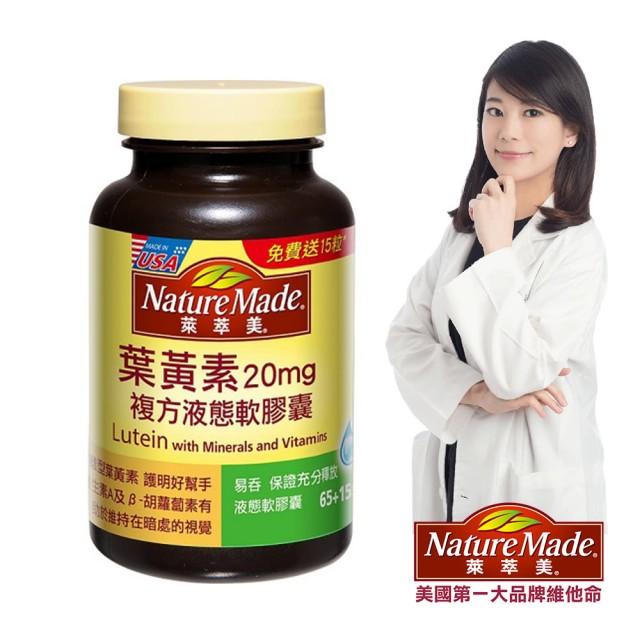 NatureMade 萊萃美 葉黃素複方液態軟膠囊