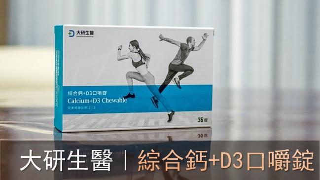 大研生醫綜合鈣+D3口嚼錠