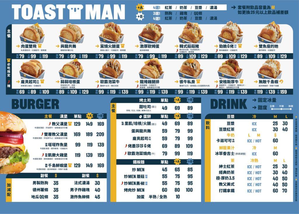 Toast Man 吐司男 菜單