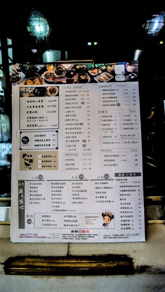 菜單 蒸鮮腸粉 高雄澄清店
