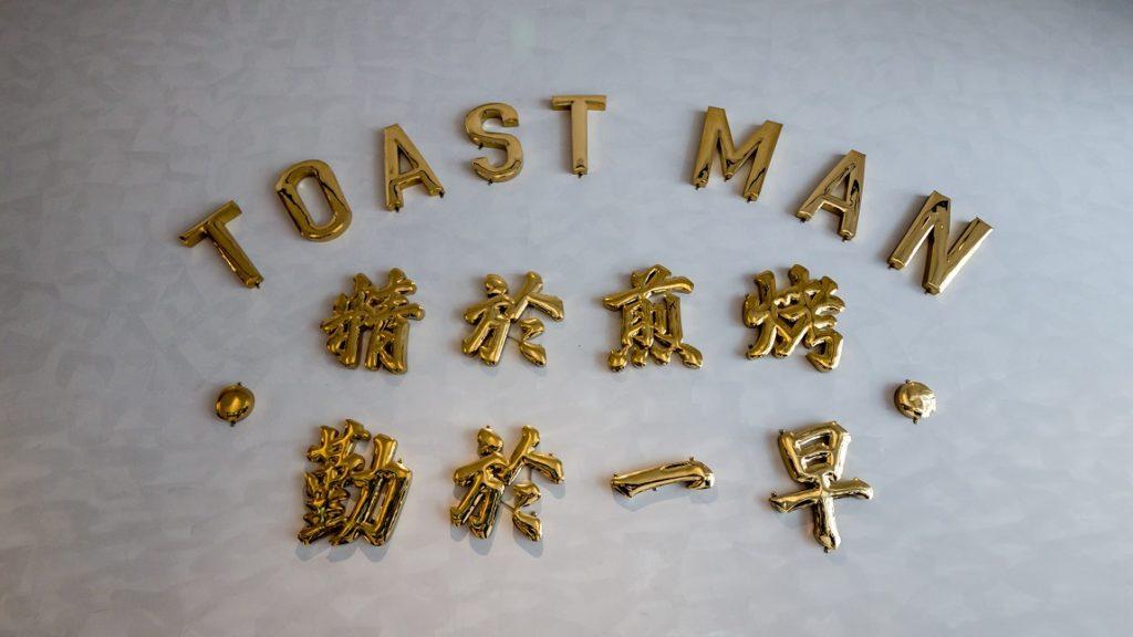 Toast Man 吐司男