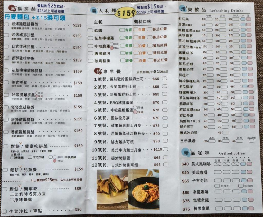 里歐歐式早餐菜單