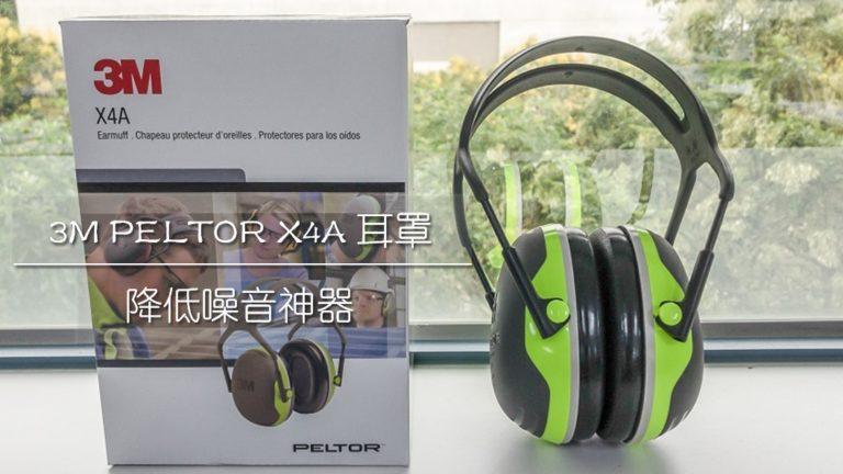 3M PELTOR X4A 耳罩