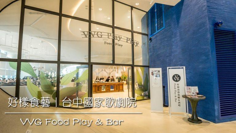 VVG Food Play & Bar 好樣食藝