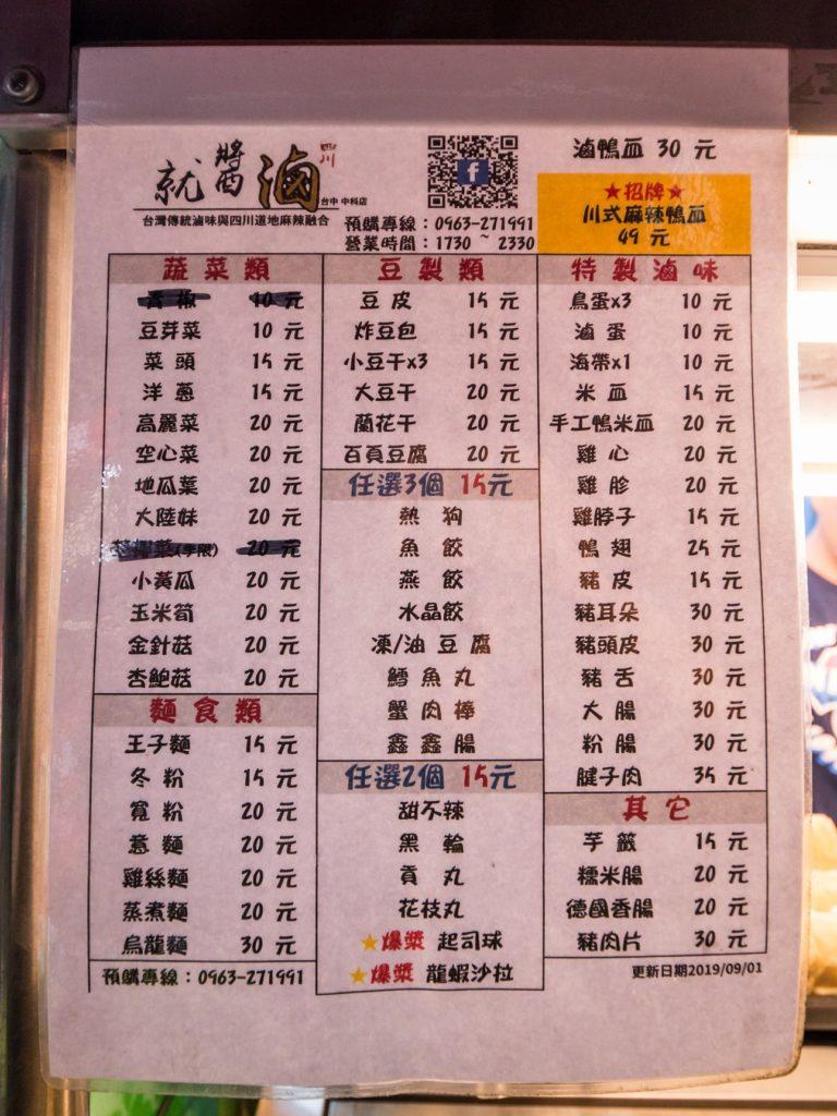 就醬滷川式滷味菜單
