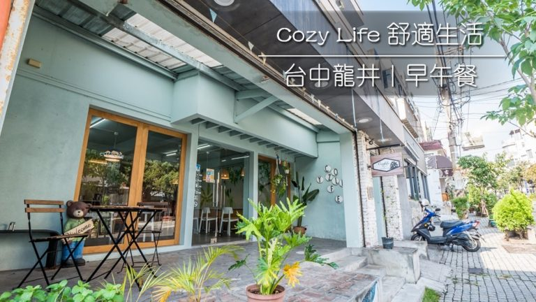 Cozy Life 舒適生活