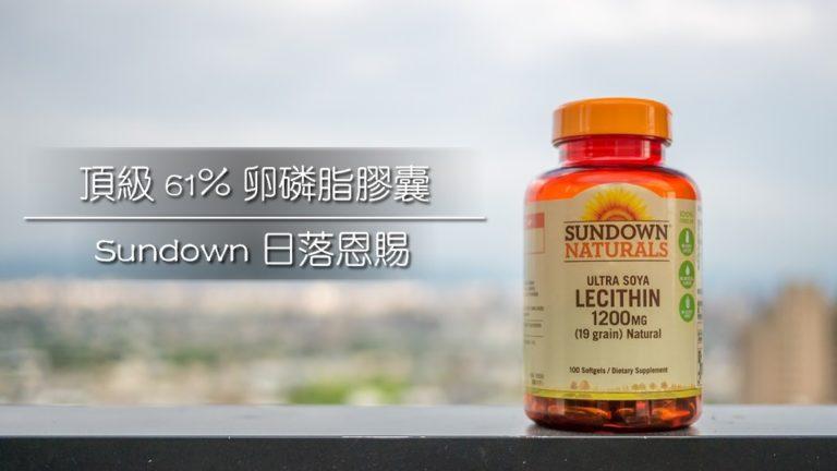sundown 日落恩賜 頂級 61% 卵磷脂膠囊