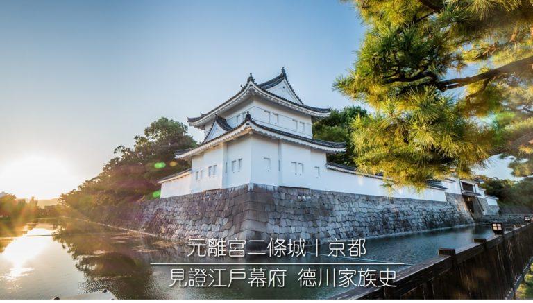 京都 二條城