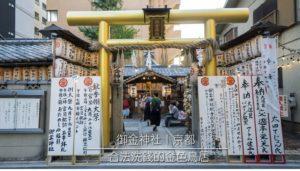 京都-御金神社