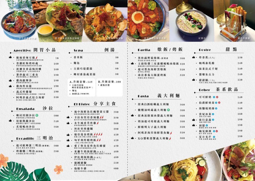 Cafe Del Soul 菜單