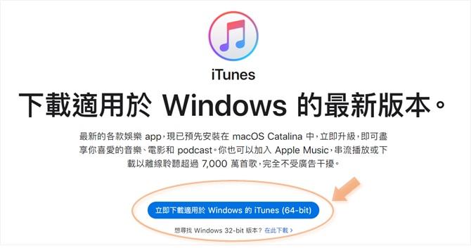 下載 iTunes