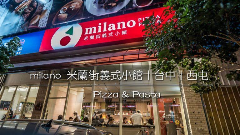 milano 米蘭街義式小館|台中|西屯