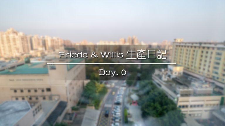 Frieda and Willis 生產日記 Day.0