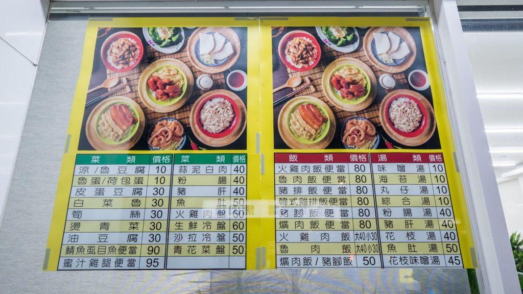 張記美食館菜單