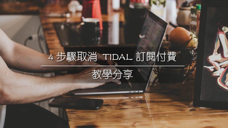 4步驟取消TIDAL訂閱教學分享