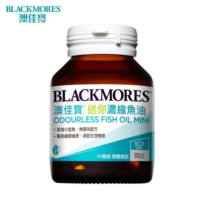 BLACKMORES 澳佳寶 無腥味濃縮深 海魚油迷你膠囊