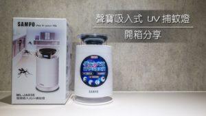 聲寶吸入式UV捕蚊燈開箱分享