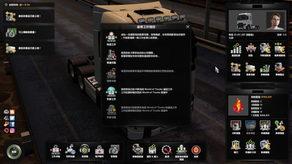 歐洲模擬卡車2